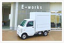 キッチンカー専門店 E-works