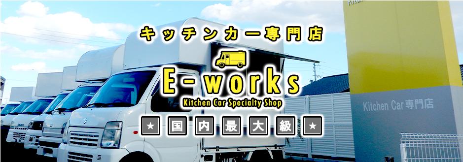 キッチンカー専門店 E-works 国内最大級